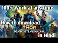 How to download thor ragnarok 720p in hindi [100% work at any time]
