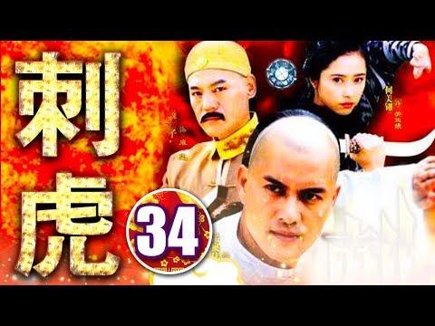 Phim Hay 2019 Thích Hổ Tập 33 Phim Bộ Kiếm Hiệp Trung Quốc Mới Nhất 2019 Thuyết Minh