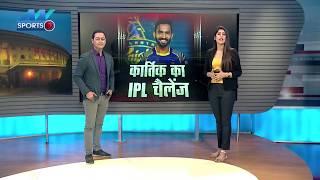IPL Preview of KKR: कितने तैयार है नाइटराइडर्स?