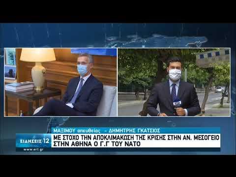 Γ.Γ ΝΑΤΟ   Επίσκεψη στην Αθήνα με στόχο την αποκλιμάκωση στην Αν. Μεσόγειο   06/10/2020   ΕΡΤ