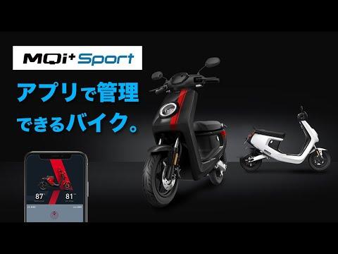 【電動バイク】アプリで車体を管理できる「MQi+Sport」をご紹介します。