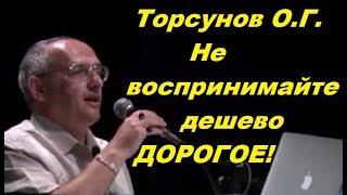 Торсунов О.Г. Не воспринимайте дешево ДОРОГОЕ!