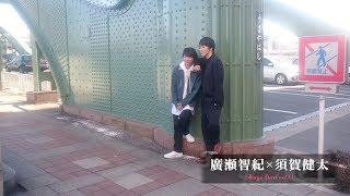 TVガイドStageStarsvol.1廣瀬智紀×須賀健太グラビアメイキング
