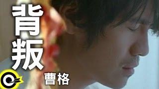 【K歌】馬來西亞華語之星金曲大集合!