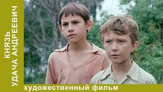 Князь Удача Андреевич. Детский Фильм. Комедия