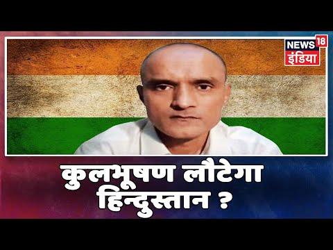 Kulbhushan Jadhav की सुनवाई में ICJ आज सुनाएगी फैसला, क्या भारत लौट पायेगा कुलभूषण ?