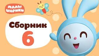 Малышарики Все серии подряд - Сборник 6 | Обучающий мультик для детей 0 до 4 лет