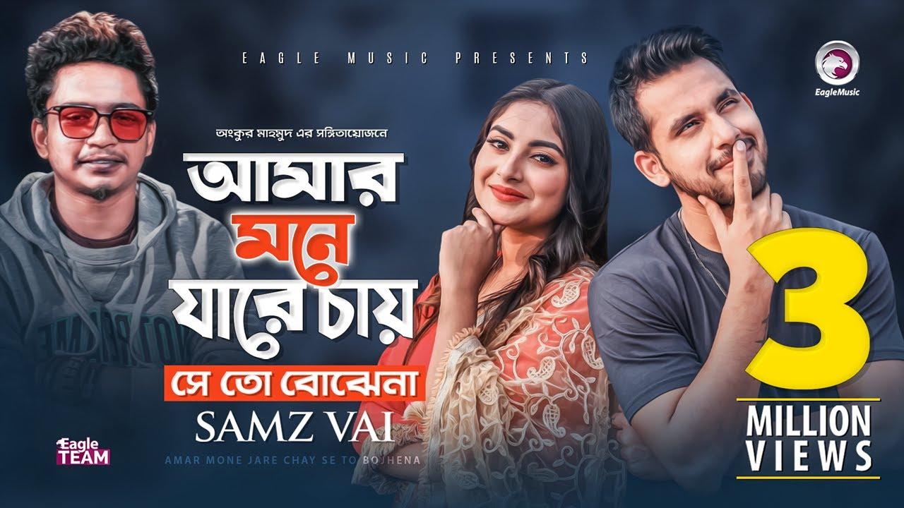 Amar Mone Jare Chay Lyrics (আমার মনে যারে চায়) - Samz Vai Lyrics