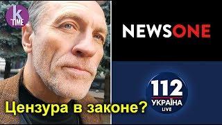 NEWSONE И 112 ЗАКРЫВАЮТ? Реакция украинцев