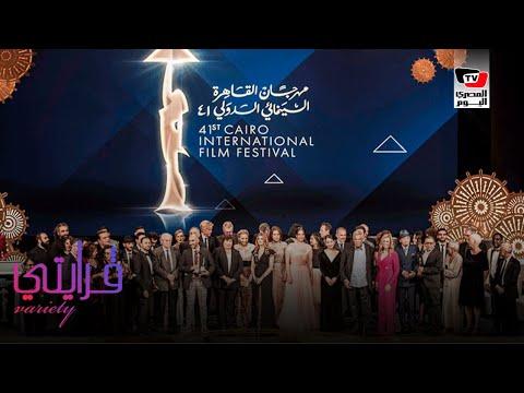 فاريتي | تفاصيل وكواليس وأهم أفلام مهرجان القاهرة السينمائى قبل انطلاقه الليلة