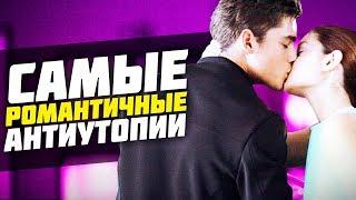 ТОП 10 РОМАНТИЧНЫХ АНТИУТОПИЙ/ ФИЛЬМЫ ПРО БУДУЩЕЕ, ФАНТАСТИКА