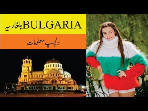 Bulgaria Amazing and Shocking Facts About Bulgaria In Urdu/ Hindi - Tour of Bulgaria - Aaj Ki Sair
