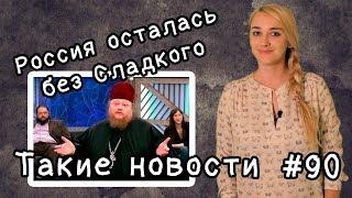 Россия осталась без Сладкого. Такие новости №90