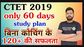 CTET 2019 Best 60 Days Study Plan Without Coaching