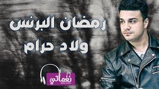 تحميل اغاني رمضان البرنس - ولاد حرام | Ramadan El Preins - Welad Haram MP3
