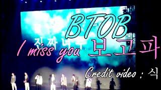 BTOB I miss you ENG SUB ❤ 비투비 보고파 라이브가사bogopa live sungjae and hyunsik flirting concert