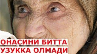 ХАЙИТ КУНИ ОНАСИНИ ХОР КИЛГАН ЙИГИТ таъсирли хикоя