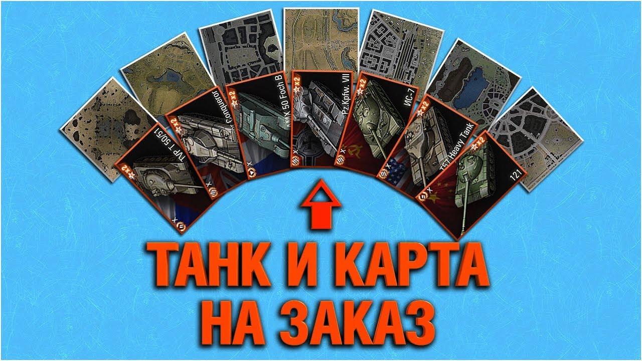 ТАНКИ И КАРТЫ НА ЗАКАЗ (правила в описании)