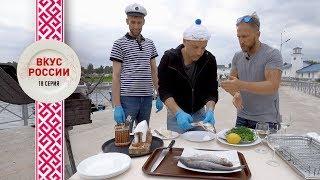Вкус России 18. Рыбный день