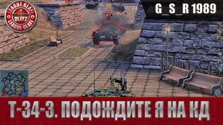 WoT Blitz - Обзор танка Т-34-3 - World of Tanks Blitz (WoTB)