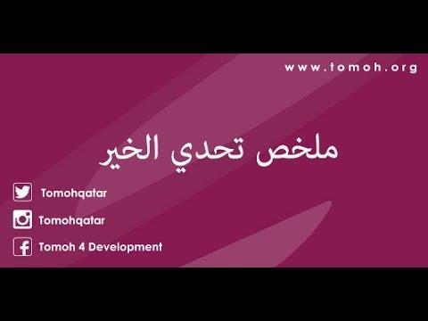 Tahadi ALkher Summary