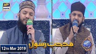 Shan e Iftar - Middath-e-Rasool - (Naat Khawans) - 12th May 2019
