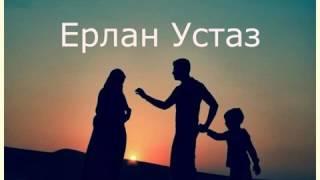 Əйеліңді-балаңды сататын күн / Ерлан Ақатаев