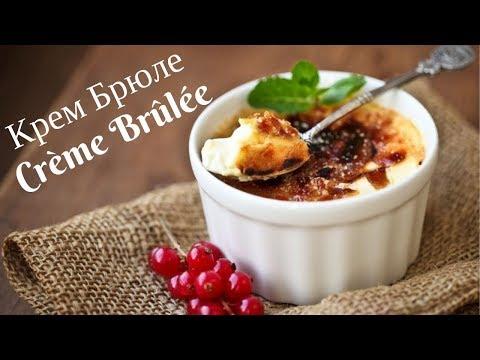 ★ ИДЕАЛЬНЫЙ КРЕМ-БРЮЛЕ ★ Crème Brûlée ★ Готовим десерт Крем Каталана ★ Рецепт крем брюле (ENG SUBs)