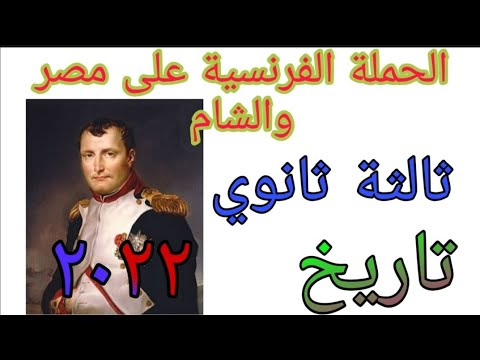 حملة نابليون على الشام وثورة القاهرة الثانية #تاريخ ثالثة ثانوي ٢٠٢٢#النظام الجديد | نرمين عمرو | التاريخ الصف الثالث الثانوى الترمين | طالب اون لاين