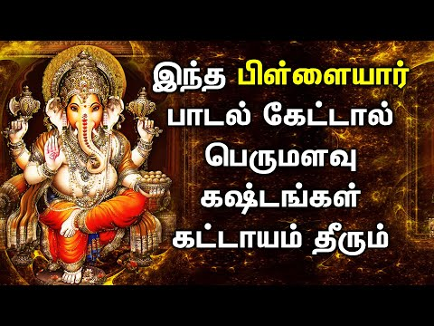 PILLAYAR SONG WILL DRIVE AWAY YOUR TROUBLES   Best Ganapathi Devotional Songs   Lord Pillaiyar Padal