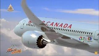 ผู้โดยสารสาวแคนาดาหลับเพลิน ถูกทิ้งติดอยู่บนเครื่องบินมืดสนิท