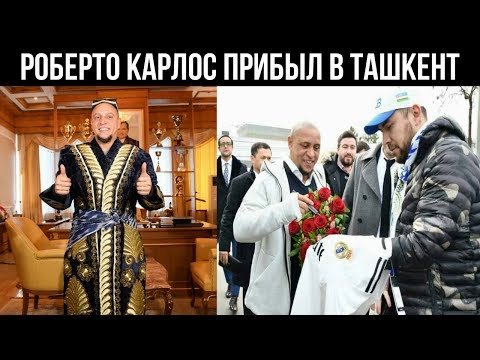 Роберто Карлос прибыл в Ташкент