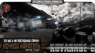Escape From Tarkov - 22ой внеплановый =Kovarnoe G=