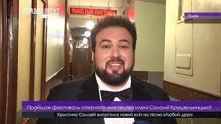 Пройшов фестиваль оперного мистецтва імені Соломії Крушельницької