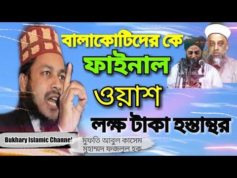 বালাকোটিদের কে ফাইনাল জবাব  আবুল কাসেম ফজলুল হক Vsমাওলানা আইনুল হুদা  Abul Kashem Fazlul Hoque.