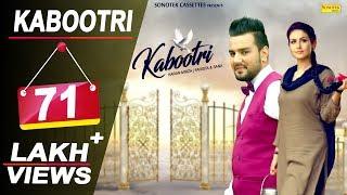 Kabootri | Sapna Chaudhary | Karan Mirza | Frishta Sana, Surender Kala | New Haryanvi Song 2018