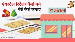Airtel Retailer Kaise Bane 2021 - How to Become Airtel Retailer in Hindi - Lapu Number कैसे बनाये