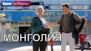 Орел и решка. Перезагрузка 3 - Монголия (FullHD) - Интер