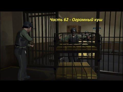 GTA 5 прохождение На PC - Часть 62 - Огромный куш