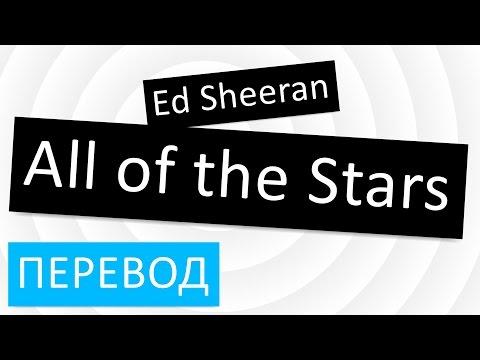 Ed Sheeran - All of the Stars перевод песни текст слова