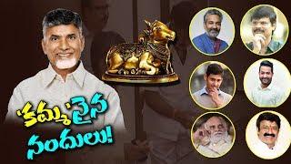 AP Nandi Awards Under Chandrababu's Influence | JR NTR | Mahesh Babu | Balakrishna | indiontvnews