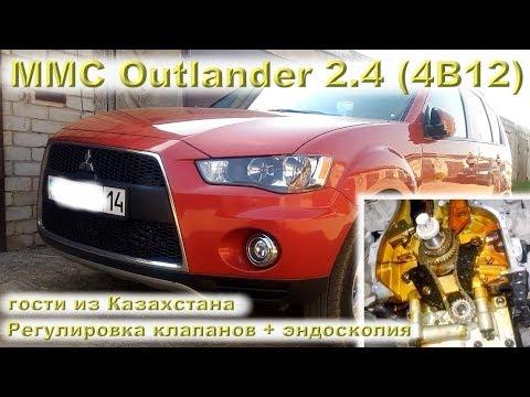 Фото к видео: MMC Outlander 2.4 (4B12) - гости из Казахстана