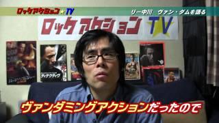 映画レビューリー中川ヴァンダムを語るパート6サドンデスロックアクション☆TV