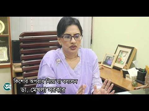 কিশোর অপরাধ নিয়ে যা বললেন ডা. মেখলা সরকার