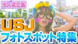 インスタ映えユニバーサルスタジオジャパンのおすすめ写真スポット