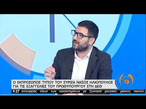 Ν.Ηλιόπουλος | Ο Εκπρόσωπος Τύπου του ΣΥΡΙΖΑ στην ΕΡΤ | 16/09/2020 | ΕΡΤ