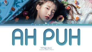 IU AH PUH Lyrics (아이유 어푸 가사)  (Color Coded Lyrics)