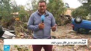 """الإبقاء على حالة التأهب القصوى في إقليم """"أود"""" جنوب فرنسا بعد فيضانات أوقعت قتلى"""