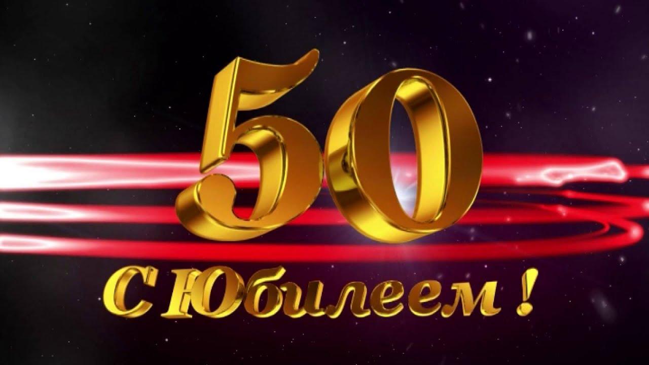 Анимация 50 лет юбилей