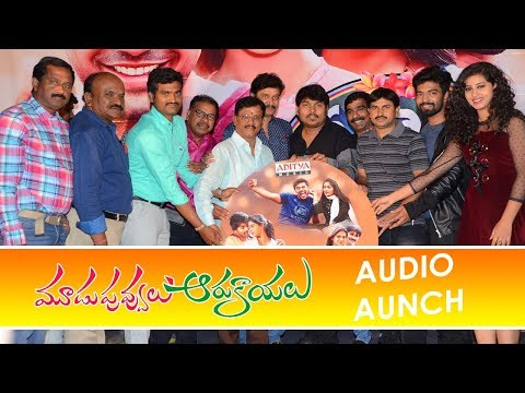 moodu-puvvulu-aaru-kayalu-audio-launch-event
